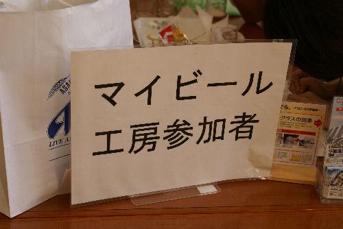 マイビール9.jpg