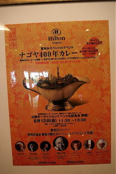 名古屋400年カレーポスター.jpg