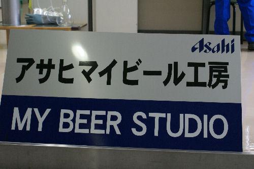 舞ビール.jpg